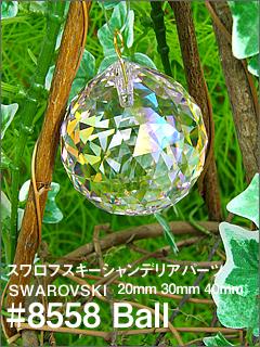 スワロフスキー 8558