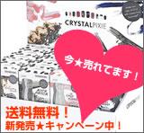 クリスタルピクシー 新発売送料無料キャンペーン!