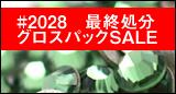スワロフスキー2028激安最終処分SALE